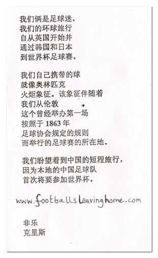 Chinese trip description