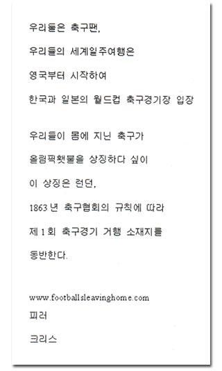Korean Trip Description