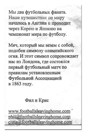 the Russian translation of our trip